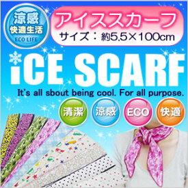 【5枚までメール便可 300円】ICE SCARF アイススカーフひんやりシリーズ水で塗らせばくり返し不思議な冷たいスカーフ約5.5×100cmicescarf ひんやりスカーフ/冷たいスカーフ/ネッククーラー