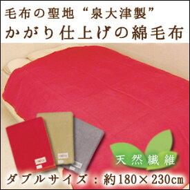日本製 かがり仕上げ 綿毛布 綿100%ダブルサイズ 180×230cm コットンブランケット