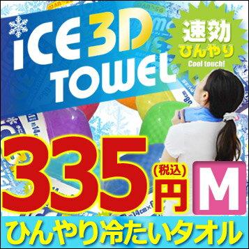 ひんやりタオル 冷たいタオル アイスタオル タオル ICE3Dタオル タオル/ひんやり/ひんやりスカーフ/クールタオル/冷却タオル/ネッククーラー