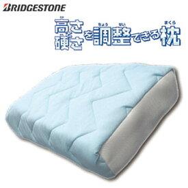 送料無料 BRIDGESTONE ブリヂストンオリジナル ジャブピロー 高さと硬さを調整できる枕丸ごとジャブジャブ洗える枕