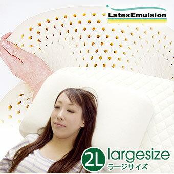 高反発 枕 ラテックス枕(ラージタイプ)高反発枕/高反発/ラテックス/天然ゴム/肩こり/マシュマロ/枕/まくら/マクラ