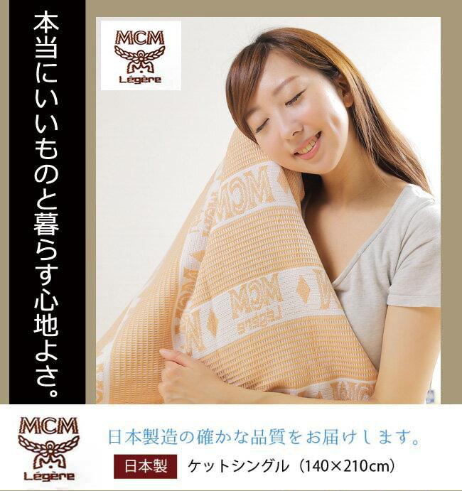 日本製 人気のMCM テクスチャーケットシングル140×200タイプ1 綿75%+アクリル25% タイプ2 綿100% いろいろ使えて便利 アイディア次第で年中使える!
