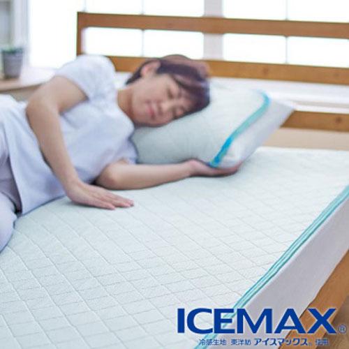 ICEMAX NEW アイスマックスCOOL 敷きパッド シングルロング