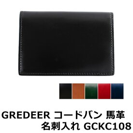 BAMBI グレディア 水染めコードバン 馬革 名刺入れ GCKC108 GREDEER カードケース コードバン