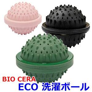 BIO CERA ECO 洗濯ボール 特殊 セラミックボール 汚れを分解除去 アルカリイオン トルマリン 深海ミネラル 重曹 抗菌 消臭 防カピ 抗菌 カビを抑制