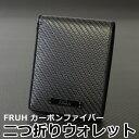 FRUH リアルカーボン 二つ折りウォレット GL-027 フリュー 2つ折り財布 小銭入れ カーボンファイバー 財布