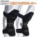 進化版 ひざサポーター (膝サポーター) バネの力で膝をサポート 膝痛 ひざ痛 ガーデニング 階段の昇り降り 荷物運び …