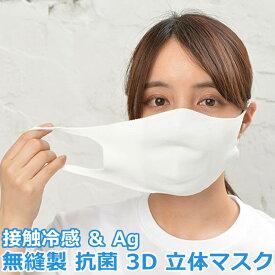 夏用マスク 接触冷感 & Ag 無縫製 抗菌 3D 立体マスク (1枚)涼感 cool 防臭 制菌 耳へのストレス軽減 マスク 【配送方法:定形外郵便】