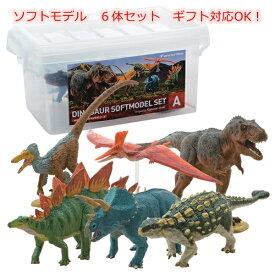 恐竜 おもちゃ フィギュア ダイナソー ソフトモデル Aセット 【6体入り】 FDW-101フェバリットフィギア フェバリットコレクション玩具 人形(ティラノサウルス、トリケラトプス、ステゴサウルス、等合計6体入)