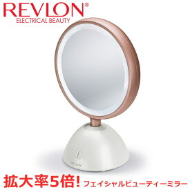 REVLON (レブロン) フェイシャルビューティーミラー 拡大鏡 5倍率 等倍 美容鏡 メイクアップ 両面ミラー シェービング 髭剃り メイク お化粧に RVMR9029J