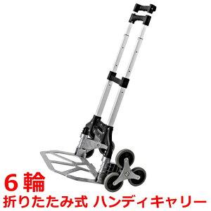 6輪 折りたたみ式 ハンディキャリー 6輪 キャリーカート 折畳み式 積載荷重:約60kg 重さ:約4.2kg