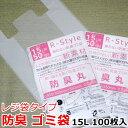 レジ袋型 臭わない 防臭袋 15L (100枚入) 生ゴミ オムツ うんち が臭わないごみ袋 防臭丸 BOSHUMARU 半透明(乳白色) …