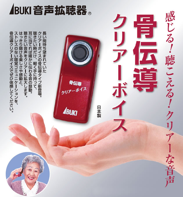 【新型】骨伝導クリアーボイス伊電子 日本製クリ骨伝導クリアボイス補聴器より便利な集音器クリヤーボイス