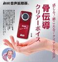 【新型】骨伝導クリアーボイス伊電子 日本製 骨伝導クリアボイス補聴器より便利な集音器クリヤーボイス