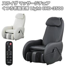 CHD-3500 スライヴ マッサージチェア くつろぎ指定席 Lightマッサージ器 マッサージ機 チェア型 フットマッサージあんま機 THRIVE スライブ