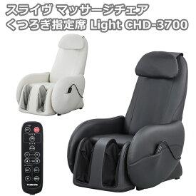 最新モデル登場! CHD-3700 スライヴ マッサージチェア くつろぎ指定席 Lightマッサージ器 マッサージ機 チェア型 フットマッサージあんま機 THRIVE スライブ