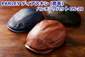革工房 パーリィー PARLEY (パーリー) ディアスキン (鹿革) ハンチングハット メンズ DS-20 ディアシープ 本革 ハンチング帽子  (rs1)