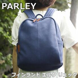 PARLEY パーリー ELK エルク フィンランドエルク リュック FE-62 (rs1)