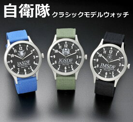自衛隊クラシックモデルウォッチ 防衛省 陸上自衛隊 海上自衛隊 航空自衛隊 の協力により実現 自衛隊員も愛用 腕時計 (rs3)