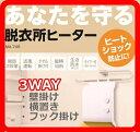丸隆 3WAY 脱衣所ヒーター MA-745 マルチ暖房機(rs1)
