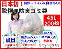 驚愕の防臭袋 45L 臭わないゴミ袋 防臭丸 BOSHUMARU (200枚入)安心の厚み0.03mm 半透明 生ゴミ袋 65cm×80cm(45リッ…