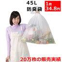 防臭袋 臭わない袋 45L オムツ うんち 生ゴミが臭わないゴミ袋 防臭丸 BOSHUMARU (100枚入)半透明(乳白色) ポリ袋 厚…