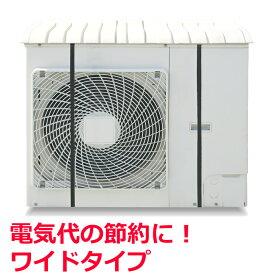 【ワイドタイプ】エアコン室外機カバー 日本製日よけ エアコン室外機日除けカバー 室外機用日除けカバークーラー室外機カバー エアコンカバー (節電)エアコン室外機用カバー エアコン室外機カバー イセトー
