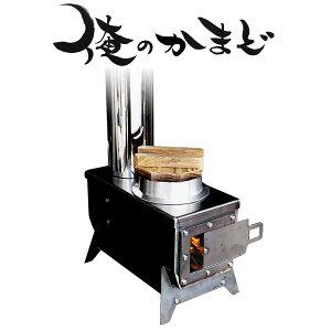 MOKI 俺のかまど 1合羽釜 MK6K 日本製 モキ製作所 組立式無煙かまど 薪ストーブ 鉄釜戸 バーベキュー BBQ 焼き鳥 炊飯 釜飯 釜めし 焚き火 アウトドア (送料:沖縄・離島はお見積りとなります。)