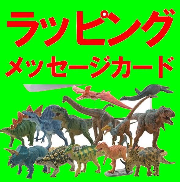 恐竜 おもちゃ フィギュア ダイナソーソフトモデルセットC 【13体入り】 FDW-103フェバリットフィギア フェバリットコレクション玩具 人形(ティラノサウルス、スピノサウルス、トリケラトプス等合計13体入)