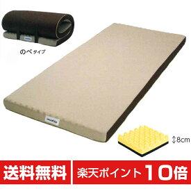 muatsu 2フォーム90 敷きふとん Sサイズ