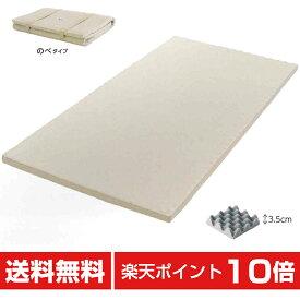 muatsu ムアツパッド スタンダード/MU9700 Dサイズ