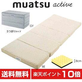 muatsu active 5つ折り ムアツふとん/MU0150
