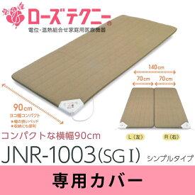 京都西川 ローズテクニーJNR-1003(SGI) 専用カバー No.90/No.70タイプ用