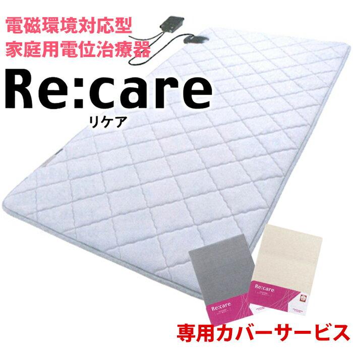 西川リビング リケア 電磁環境対応型 家庭用電位治療器 Re:care (SS70)70×200cm