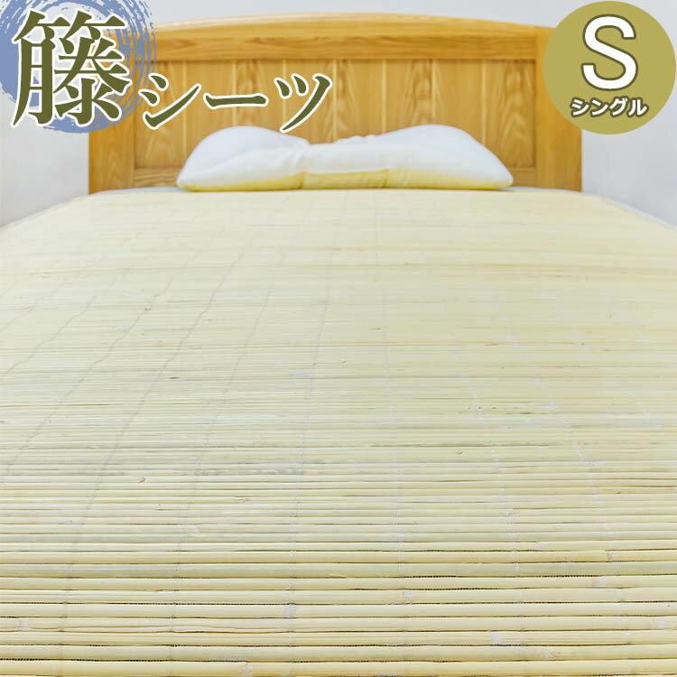 籐シーツ 天然素材 籐 シングル 約90×180cm 敷きパッド 寝ござ シーツ 夏寝具 夏用寝具 夏用シーツ 夏 ひんやり さらさら サラサラ 涼しい サマーシーツ むしろ