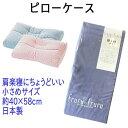 当店オリジナル 枕カバー 肩楽寝サイズ(約40×58cm)Fruru de Fruru 【あす楽対応】 【HLS_DU】  【RCP】 05P03Dec16
