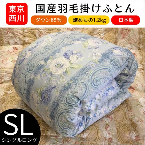 ≪値下げしました!≫【送料無料】東京西川 羽毛布団(シングル)K7091   日本製