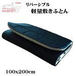テイジンELK-VL軽量敷き布団(シングル)日本製