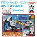 東京西川 機関車トーマス ポリエステル毛布(ハーフサイズ)TH5510 日本製  【あす楽対応】【楽ギフ_包装選択】…