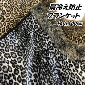 東京西川 ハーフ毛布(ファー付き)ひざ掛け FM1211 日本製【あす楽対応】【HLS_DU】 【RCP】 05P03Dec16