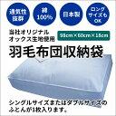 羽毛布団収納袋(オックス生地使用) 片開きファスナー 綿100% 日本製  【RCP】 05P03Dec16