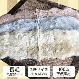 ニチロ ムートンフリース 長毛(毛足55mm)2匹物【smtb-F】【RCP】 05P03Dec16