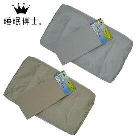 ≪カバーが付いてお得!≫東京西川 両面使えるリバーシブル枕 「睡眠博士」 【RCP】 05P03Dec16