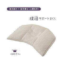 東京西川 「睡眠博士」シリーズ 横寝サポートまくら (高め/低め) 【あす楽対応】【HLS_DU】【RCP】 05P03Dec16