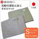 東京西川 タオルケット RM3580 シングル 花粉付着防止加工 日本製   【RCP】 05P03Dec16