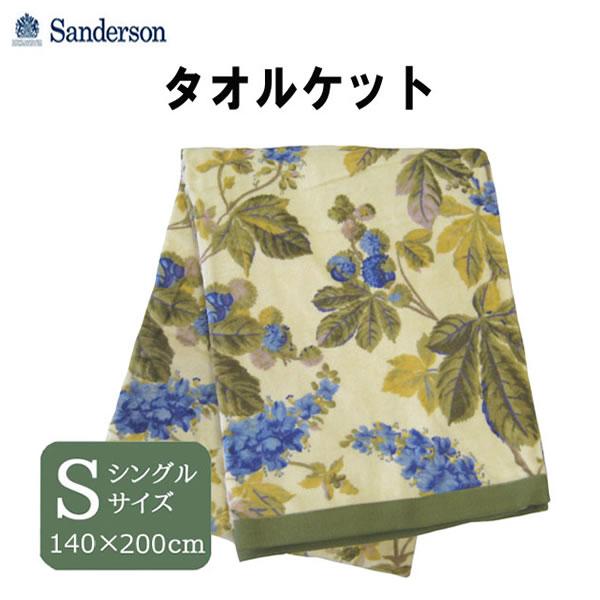 【東京西川】Sanderson/サンダーソン タオルケット SD2630 シングル【あす楽対応】 【HLS_DU】【RCP】 05P03Dec16