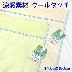 東京西川タオルケット涼感素材ツータッチケットCOOLTOUCHCB2010