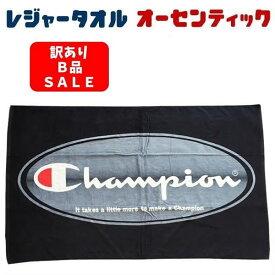 ≪在庫処分!≫ビッグバスタオル チャンピオン/Champion 「オーセンティック」レジャータオル