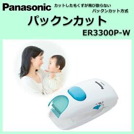 *パナソニック/簡単操作で安全設計。赤ちゃん専用のヘアカッター ER3300P-W【Panasonicパナソニックパックンカット赤ちゃん子供散髪ヘアカッターカットバリカン安全安心比較通販】