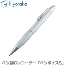 【ポイント10倍】キヨラカ ペン型ボイスレコーダー ペンボイスS シルバー IC-P02S【ボイスレコーダー ペン型レコーダー】